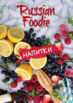Russian Foodie Drinks 2015  The First Russian Culinary Online Magazine