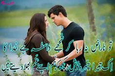 Poetry: Poetry/Shayari Images of Urdu in Sad Mood for Facebook Posts