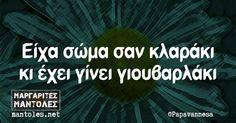 Παρόμοιες Greek Memes, Funny Greek Quotes, Funny Picture Quotes, Funny Quotes, Life Quotes, Color Psychology, Try Not To Laugh, Stupid Funny Memes, Just For Laughs