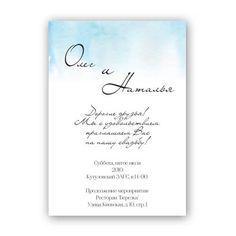 Акварельные приглашения на свадьбу - классическое решение, актуальное в любое время года.