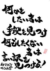 何かをしたい者は・・・ 2016/06/16 06:00:00 Wise Quotes, Famous Quotes, Inspirational Quotes, Cool Words, Wise Words, Dream Word, Japanese Funny, Famous Words, Magic Words
