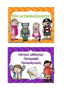 Όλα για το νηπιαγωγείο!: Κέντρα Μάθησης- Καρτελίτσες School Organization, Organizing, Kindergarten, Education, Comics, Blog, Manners, Label, School Organisation