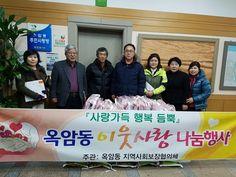 옥암동 지역사회보장협의체, 이웃사랑 나눔 실천