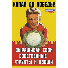 """Somehow it reminds me of the """"Dig for victory. Grow your own vegetables"""" poster. Всё было. Мир движется по спирали!"""