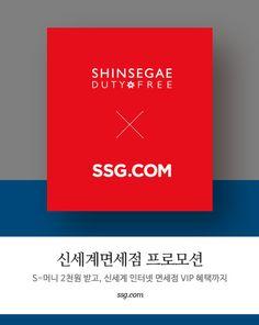 SSG.COM X 신세계인터넷면세점 명동점 공동 프로모션