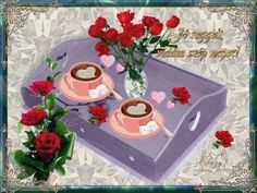 Animated Gif by Sz���±cs Ferenc Joelle, Coffee Time, Animated Gif, Decorative Boxes, Animation, Pictures, Gifs, Roses, Play