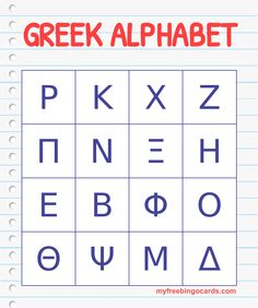 Greek Alphabet Coloring Pages