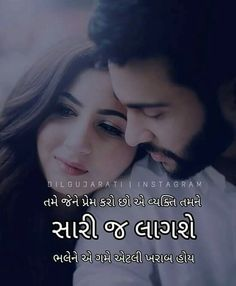 Hindi Quotes, Qoutes, Love Quotes, Funny Quotes, Lonliness, Gujarati Quotes, Brother Quotes, Krishna Love, Heart Touching Shayari