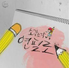 """디오션이 알려주는 앨범정보 ------------------------------------- 소각소각 """"연필로"""" - 연필로 아무것도 없는 내 생활 잊혀져만 가는 내 사랑들 꽃이 지는 것 같아 의미 없이 지나가는 날 새하얗던 날들이 깜깜해지고 #danalentertainment #danalenter#danalentmusic#다날엔터테인먼트 #다날엔터 #다날뮤직#음스타그램#듣기좋은음악#듣기좋은노래#감상#감성#감성충만#음악추천#음악#음악감상#노래#뮤직#music#이건꼭들어야됭#우왕#10월28일#발매#신곡#추천곡#오늘의추천곡#소각소각#연필로#인디#포크  출처 : https://www.diocian.net/danalentertainment https://www.facebook.com/DanalentMusic"""