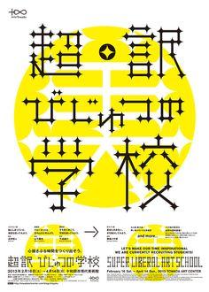 十和田市現代美術館のユーザ参加型イベントのポスター。タイポグラフィーがきれい。(via 超訳 びじゅつの学校)