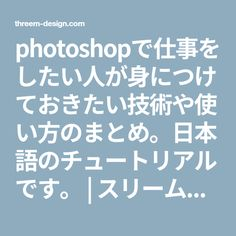 photoshopで仕事をしたい人が身につけておきたい技術や使い方のまとめ。日本語のチュートリアルです。 | スリームデザイン