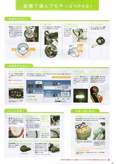 ヤマハPASS電動アシスト自転車2014カタログ