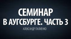 Семинар в Аугсбурге. Часть 3 (2009). Александр Палиенко.