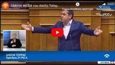 """ΟΜΙΛΙΑ ΦΩΤΙΑ του Αλέξη Τσίπρα στην Βουλή για το """"αναπτυξιακό"""" πολυνομοσχέδιο Baseball Cards, Sports, Hs Sports, Sport"""