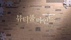 """KBS드라마 """"뷰티풀마인드"""" 오프닝 타이틀"""