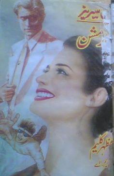 Imran Series Star Mission Jasoosi Digest by Mazhar Kaleem