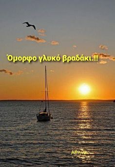 Good Morning Good Night, Wonderful Images, Once Upon A Time, Amazing Places, Wonders Of The World, The Good Place, Cool Photos, Greece, In This Moment