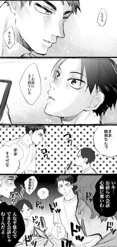 Kageyama, Haikyuu, Anime Art Girl, My Favorite Things, Movie Posters, Twitter, Eagle, Film Poster, Popcorn Posters