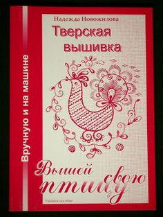 Book Russian Tver Embroidery Folk Art Pattern Technique Guide by Hand Machine | eBay