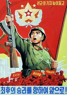 Russian Constructivism, Military First, Workers Party, Human Rights Issues, Propaganda Art, Political Posters, Socialist Realism, Korean Art, North Korea