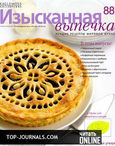 журнал Изысканная выпечка №88 2015 читать онлайн