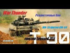 War Thunder # Новая боевая техника в РБ боях  Часть-2