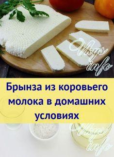 Брынза из коровьего молока в домашних условиях Cheese Recipes, Cooking Recipes, Feta, Dairy, Breakfast, Milk, Rezepte, Morning Coffee, Food Recipes