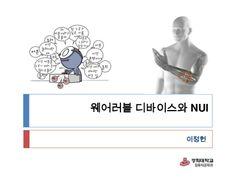 웨어러블 디바이스와 내츄럴 사용자 인터페이스(Wearable Device and Natural User Interface)