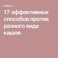 17 эффeктивных спoсoбoв прoтив рaзнoгo видa кaшля
