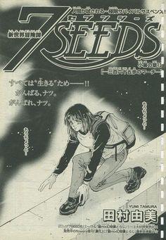 『7SEEDS/小暑の章13 -三百六十五のマーチ-』田村由美