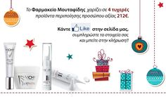 Get on facebook page to participate in the contest! / Μπείτε στην σελίδα για να συμμετεχετε στον διαγωνισμό www.facebook.com/farmakeiaMoutafidis #diagwnismos #contest #competition #pharmacy #farmakeio #beauty #greece_contest