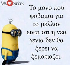 Funny Greek Quotes, Funny Quotes, Have A Laugh, Cheer Up, Just For Laughs, The Funny, Minions, Lol, Life Is Good