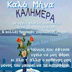 Days And Months, Mina, Greek, Decor, Good Morning Images, Decoration, Decorating, Dekorasyon, Dekoration
