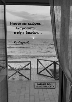 Greek Quotes, Wisdom, Motivation, Black And White, Words, Happiness, Inspiration, Information Technology, Biblical Inspiration