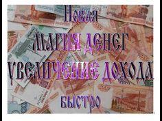 Новая магия денег УВЕЛИЧЕНИЕ ДОХОДА БЫСТРО