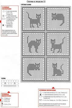 Crochet Filet Cat - Chart ❥ 4U // hf