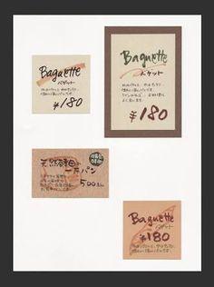 「手描き プライスカード」の画像検索結果