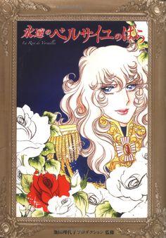 Artbook Anniversary from Lady Oscar Manga Art, Manga Anime, Lady Oscar, Popular Anime, Light And Shadow, Shoujo, Asian Art, Sailor Moon, Book Art