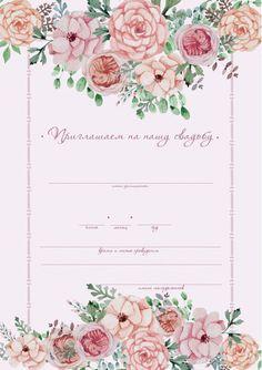 Шаблон приглашения на свадьбу Data Sheets, Runes, Wedding Invitations, Tapestry, Baby Shower, Cards, Weeding, Google, Ticket Invitation