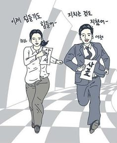 일러스트 양경수, '아, 보람 따위 됐으니 야근수당이나 주세요'에서/사진=문학동네 제공 Gangnam Style, Word Art, Sentences, Qoutes, Messages, Cartoon, Humor, Words, Memes