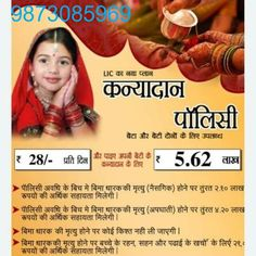 KANYADAAN PLAN ( JEEVAN LAKSHYA TABLE N0-933 ) is a limited premium endowment plan which is designed specially for those who are planning for their child's education and marriage. Kanyadaan plan ( Jeevan lakshya T-933) provide assured future for your childrenss. In this plan on death your child will get 10% of SUM ASSURED payable on every year till policy anniversary after death and on maturity date again 110% SUM ASSURED + BONUS + FAB. Dating Again, Maturity, Kids Education, Proposal, Death, Marriage, Anniversary, Child, How To Plan
