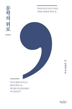 "[알라딘] ""좋은 책을 고르는 방법, 알라딘"" Book Cover Design, Book Design, Layout Design, Print Design, Editorial Layout, Editorial Design, Book Texture, Leaflet Design, Blue Poster"
