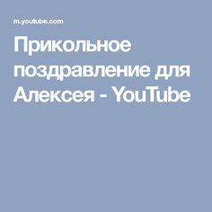 Прикольное поздравление для Алексея - YouTube