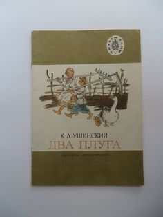 "Soviet children's book ""Two plows"" by K.Ushinsky. Vintage russian book. seethis.co/85bam/ #Soviet #vintage"