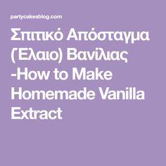 Σπιτικό Απόσταγμα (Έλαιο) Βανίλιας -How to Make Homemade Vanilla Extract