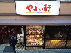 ●やよい軒 [渋谷] http://alike.jp/restaurant/target_top/429995/#今日のAlike