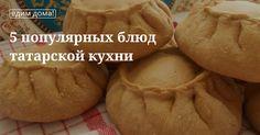 5 популярных блюд татарской кухни | Кулинарный сайт Юлии Высоцкой: рецепты с фото
