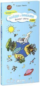 """Книга """"Найди и покажи. Вокруг света"""" Тьерри Лаваль - 353rub"""