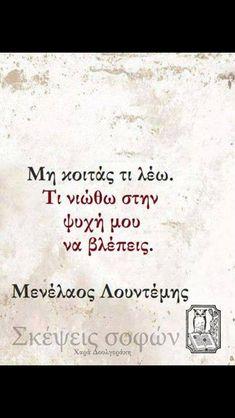Αλήθεια.... Soul Quotes, Happy Quotes, Best Quotes, Funny Quotes, Like A Sir, Everything Is Possible, Greek Words, Greek Quotes, Picture Quotes