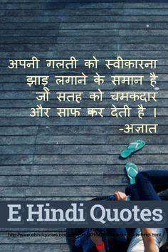 #failurequotes #hindiquotes #quotes